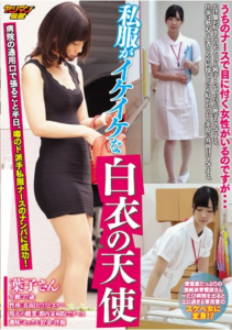 YRMN-047 Angel Yoko's Plain Clothes Is Ikeike A White Coat