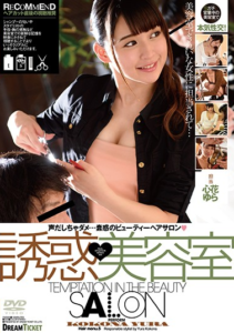 CMD-005 Temptation Beauty Salons Kokorohana Yura
