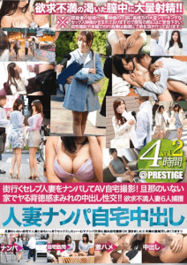 AFS-005 AV Home Photographed Wrecked Celebrity Married Woman That Town Go