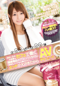 MIFD-005 Part-time Job-chan School Of Health Beautiful Skin To Work In A Fashionable Cafe In The Minato-ku