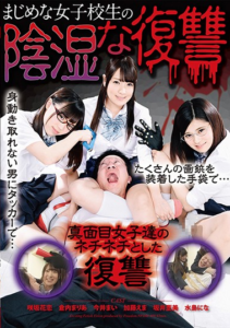 NFDM-489 Insidious Revenge Of Serious School Girls
