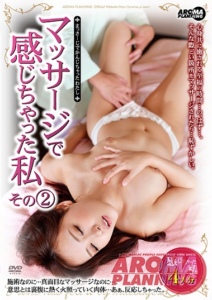 ARM-589 I Had Felt In The Massage I Part 2