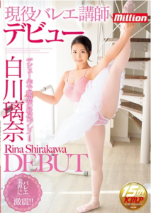 MKMP-152 Active Ballet Instructor Debut! ! Shirakawa Rina