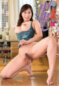 VENU-687 Hasuda IkuYoshi It Has Already Cum In Mother's Daughter-in-law
