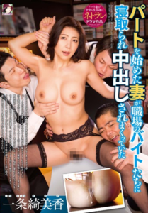 MRSS-037 Ichijo Ayaginu Mika Wife Began The Part Had Earnestly Been Cum Cuckold In Bytes Our Workplace
