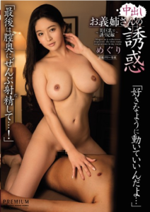 PGD-945 Elder Brother's Wife – Tour Invites In The Middle Served Sister-in-law's Temptation
