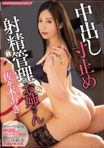 MIAE-060 Pies Dimensions Stop Ejaculation Management Older Sister Aki Sasaki