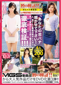 MHV-003 Verification Of Rumors! !Man Saddle Verification Team × PRESTIGE PREMIUM 03