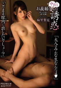 PGD-952 Pies Your Sister-in-law's Temptation Mari Nashinatsu
