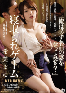 "JUY-154 Netra Is The Game ""I Miseru Always Took Thy Wife …"" Nozomi Eyebrows"