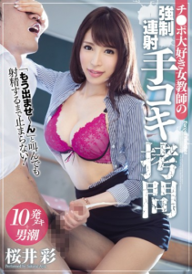 MIAE-083 Ji Po Love Female Teacher's Forced Sequential Tactics Torture Sakurai Aya