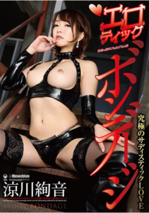 DMBJ-078 Erotic Bondage Ultimate Sadistic LOVE Ayaon Ryokawa