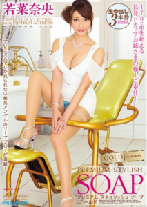 PRED-003 Premium Stylish Soap Gold Wakana Sauce