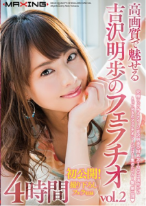 MXSPS-531 Yoshihisa Akiho's Blowjob Vol.2 Who Is Attractive With High Image Quality