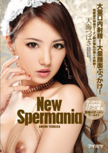 IPZ-997 New Spermania Massive Mouth Ejaculation