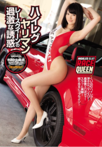 IPZ-998 Extreme Temptation Of High Regg Yariman Race Queen Kimikawa Yui