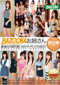 BAZX-080 BAZOOKA Sister Carefully Selected SSS Class Pretty Girl Memorial BEST