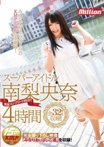 MKMP-189 Super Idol Minami Rinaona Complete Complete BEST 4 Hours