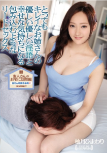 IPX-009 A Very Beautiful Older Sister's Gentle Tender Language And A Happy Feeling