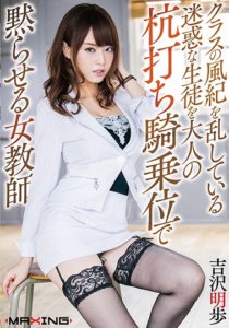 MXGS-986 This Female Teacher Will Punish Any Student Who Disturbs The Morals Of Her Classroom