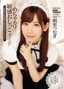 IPX-021 Meckawa Sensitive Peece Maid Tsuyoshi Is A Funny And Unusable Maid Of Doshi