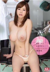 SNIS-428 The Vaginal Portion Of Cervix Has Been Developed From That Day … Saki Okuda