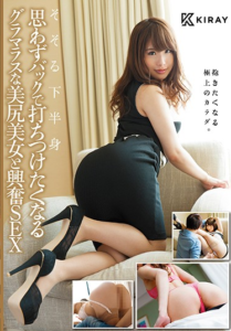 KRAY-015 Pushed Lower Body Willingly Want To Hit In The Back Glamorous Nice Ass Slutty And Excited SEX