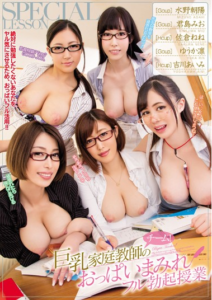 MIRD-176 Big Boobs Teacher Team!Breasts Full Of Erection Lessons