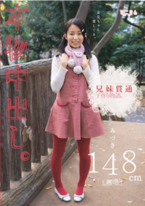 MUM-150 Pies Genuine.I Love Your Brother.Siblings Through Child Tsukurimonogatari.Mizuki 148cm