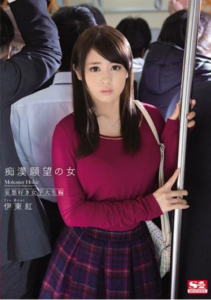 SNIS-387 Woman Delusion Favorite College Student Edited By Beni Itoh Of Molestation Desire
