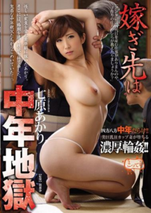 JUX-739 Totsugi Destination Middle-aged Hell Shichihara Akari