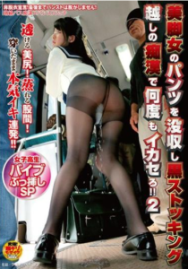NHDTA-744 Many Times In The Molester Of Black Stockings Over Confiscated Legs Woman Pants Also Ikasero! !2 School Girls Vibe Bussashi SP
