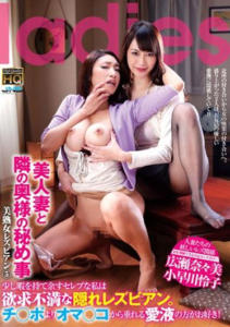 CYAQ-005 The Secret Of Beauty Wife And Next To The Wife Thing Yoshijuku Woman Lesbian 5 Celebrity