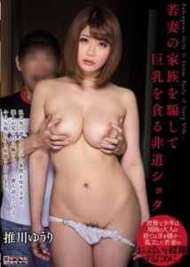MIAD-843 Outrageous Hungrily Big Tits Cheats The Families Of The Young Wife Shota