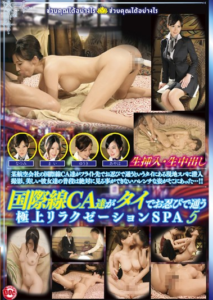 NRS-029 Superb Relaxation SPA 5 That International CA Who Attend Incognito In Thailand